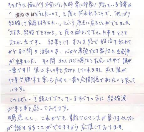6578a3768918c ご成婚者の声|神奈川(横浜)の結婚相談所なら「オフィス悠」
